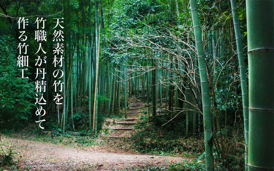 yagitake(八木竹工業)